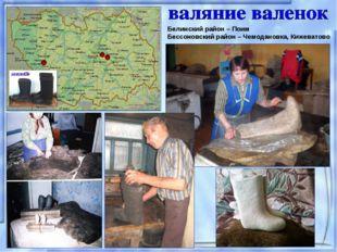 Белинский район – Поим Бессоновский район – Чемодановка, Кижеватово