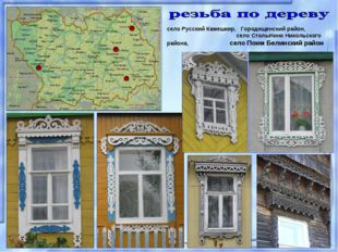 село Русский Камешкир, Городищенский район, село Столыпино Никольского района