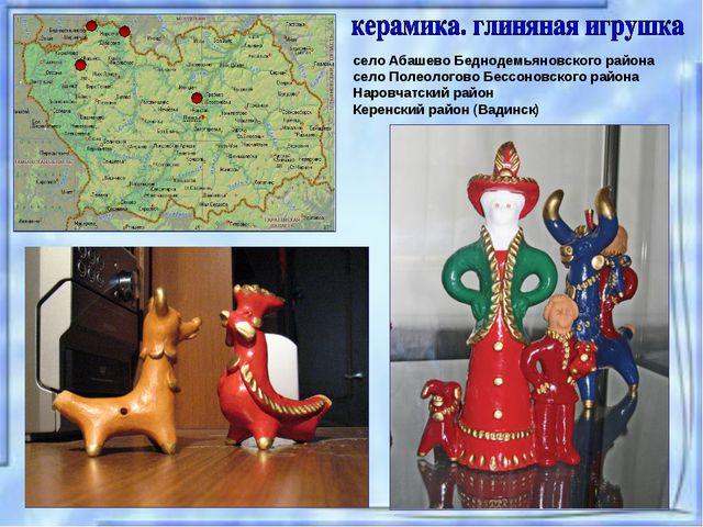село Абашево Беднодемьяновского района село Полеологово Бессоновского района...