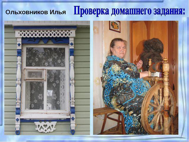 Ольховников Илья