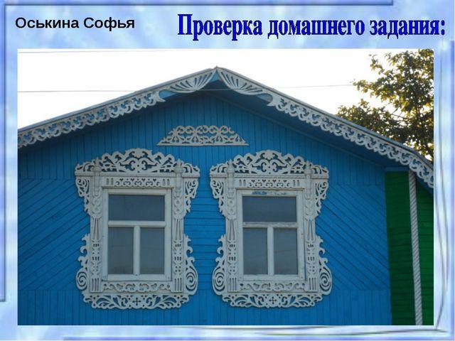 Оськина Софья