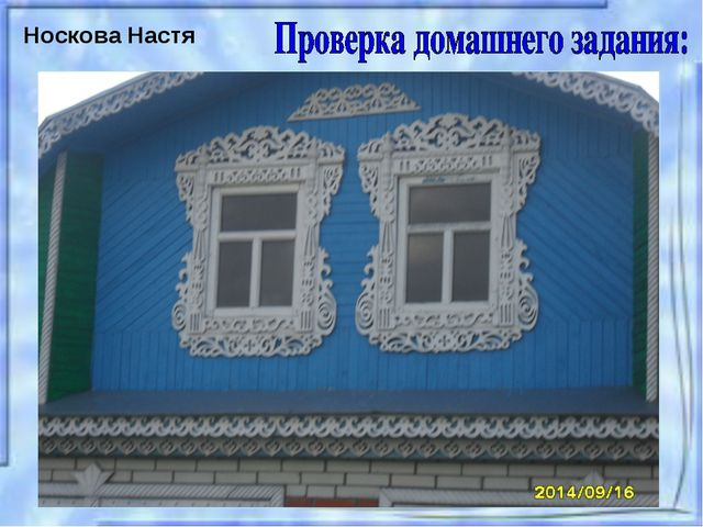 Носкова Настя