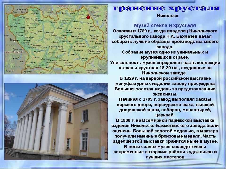 Никольск Музей стекла и хрусталя Основан в 1789 г., когда владелец Никольског...