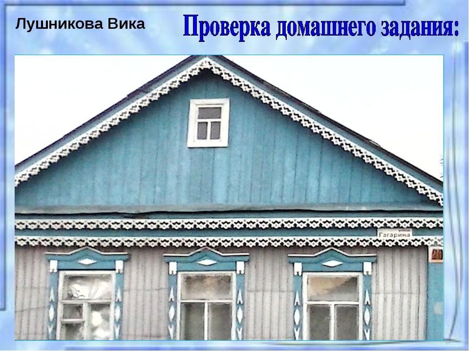 Лушникова Вика