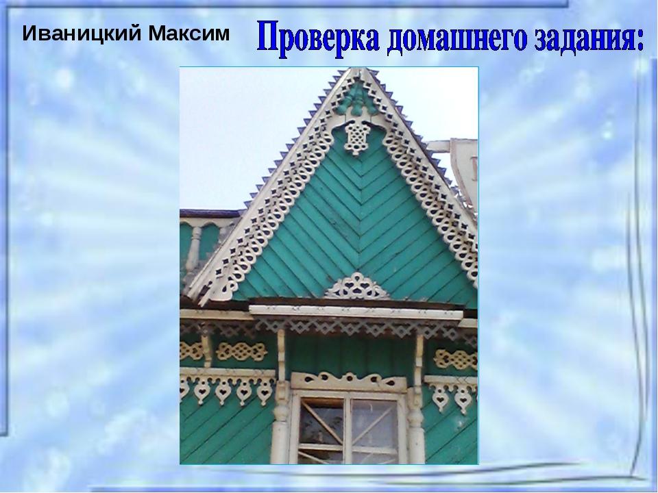 Иваницкий Максим