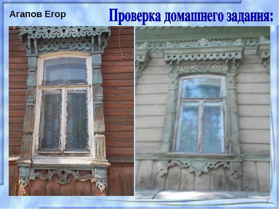 Агапов Егор