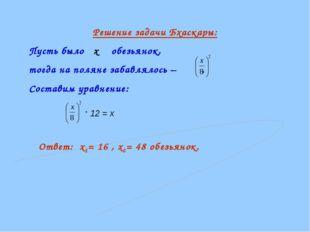 Решение задачи Бхаскары: Пусть было x обезьянок, тогда на поляне забавлялось