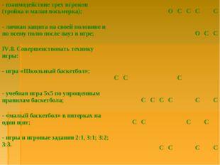 - взаимодействие трех игроков (тройка и малая восьмерка);ОСССС -