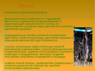 Знать: особенности развития баскетбола биодинамические особенности и содержа