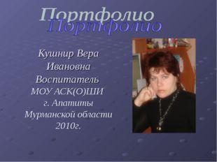 Кушнир Вера Ивановна Воспитатель МОУ АСК(О)ШИ г. Апатиты Мурманской области 2