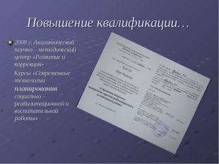 Повышение квалификации… 2008 г. Аналитический научно – методический центр «Ра