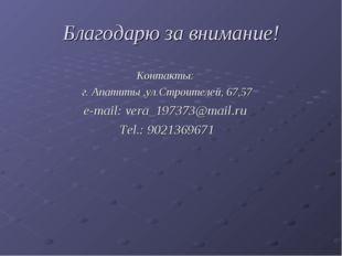 Благодарю за внимание! Контакты: г. Апатиты ,ул.Строителей, 67,57 e-mail: ver