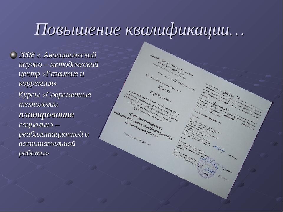 Повышение квалификации… 2008 г. Аналитический научно – методический центр «Ра...