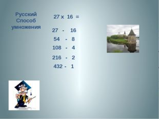 Русский Способ умножения 27 х 16 = 27 - 16 54 - 8 108 - 4 216 - 2 - 1 432