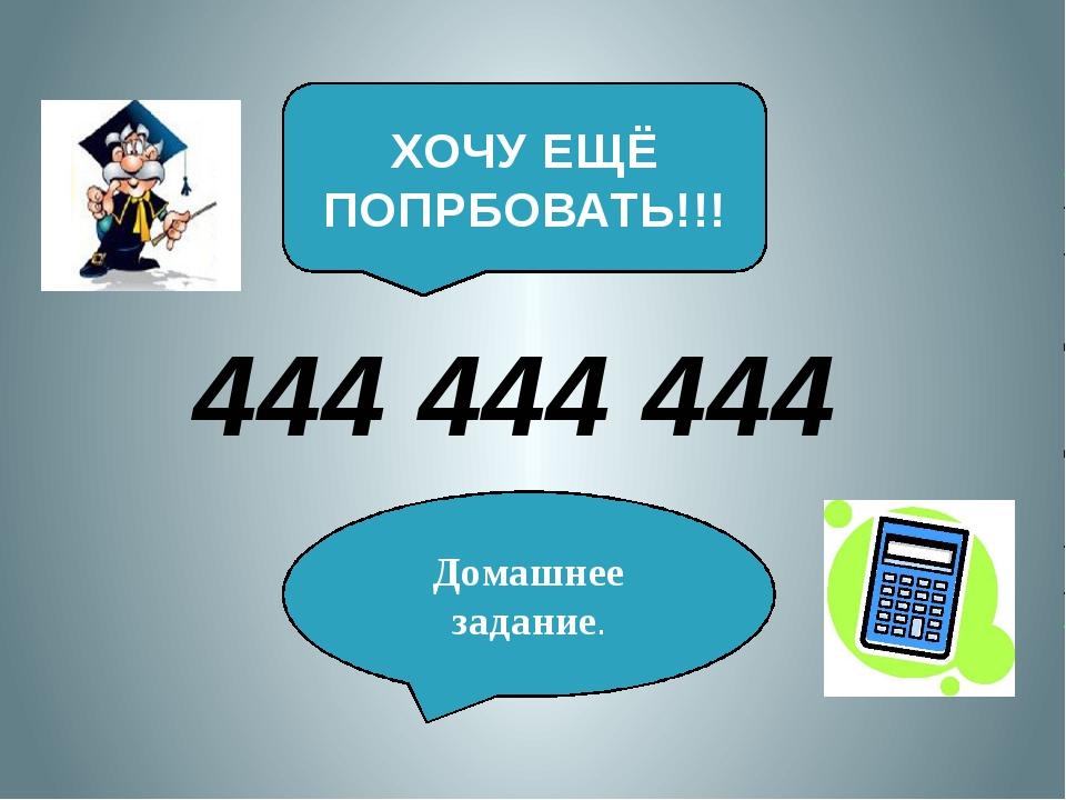 999 999 999 ХОЧУ ЕЩЁ ПОПРБОВАТЬ!!! Домашнее задание.