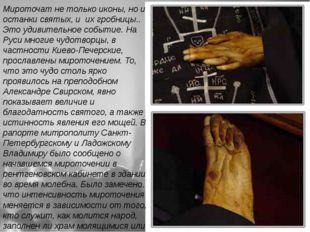 Мироточат не только иконы, но и останки святых, и их гробницы.. Это удивитель