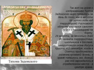 Так вот на иконе с изображением Тихона Задонского миро появилось за день до т