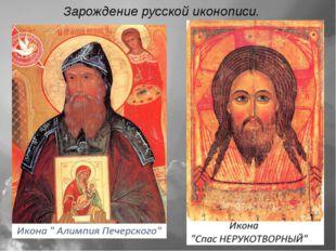 Зарождение русской иконописи.