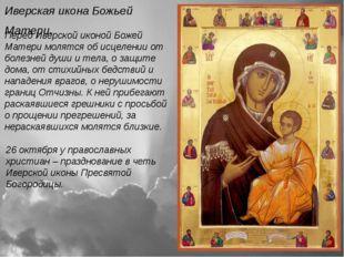 Иверская икона Божьей Матери. 26 октября у православных христиан – празднован