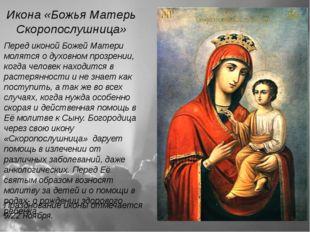 Икона «Божья Матерь Скоропослушница» Перед иконой Божей Матери молятся о духо