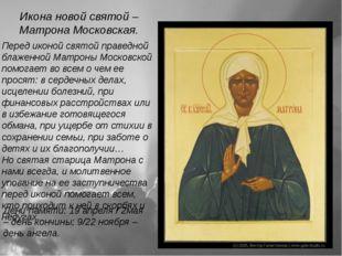 Икона новой святой – Матрона Московская. Перед иконой святой праведной блажен