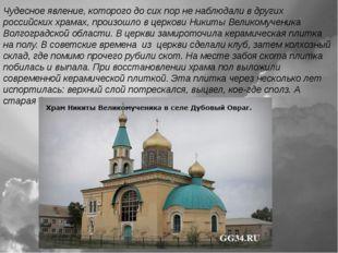 Чудесное явление, которого до сих пор не наблюдали в других российских храмах