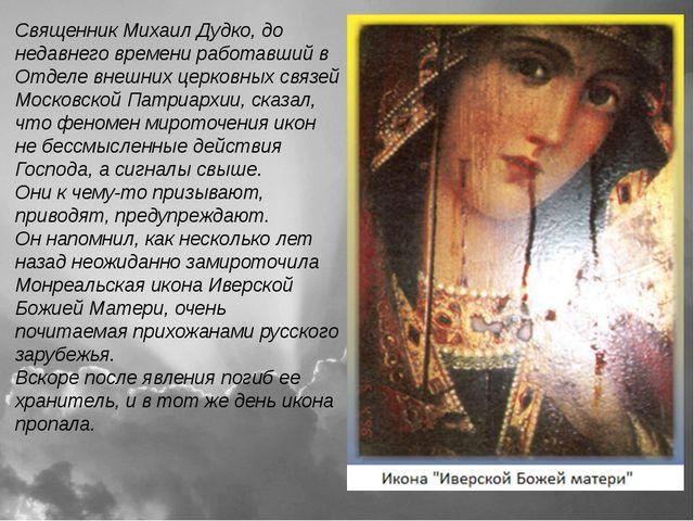 Священник Михаил Дудко, до недавнего времени работавший в Отделе внешних церк...