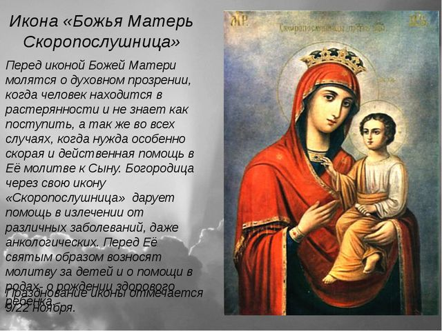 Икона «Божья Матерь Скоропослушница» Перед иконой Божей Матери молятся о духо...