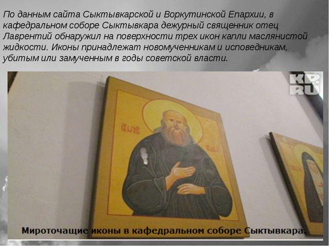 По данным сайта Сыктывкарской и Воркутинской Епархии, в кафедральном соборе С...