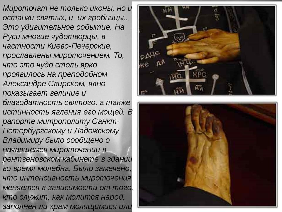 Мироточат не только иконы, но и останки святых, и их гробницы.. Это удивитель...