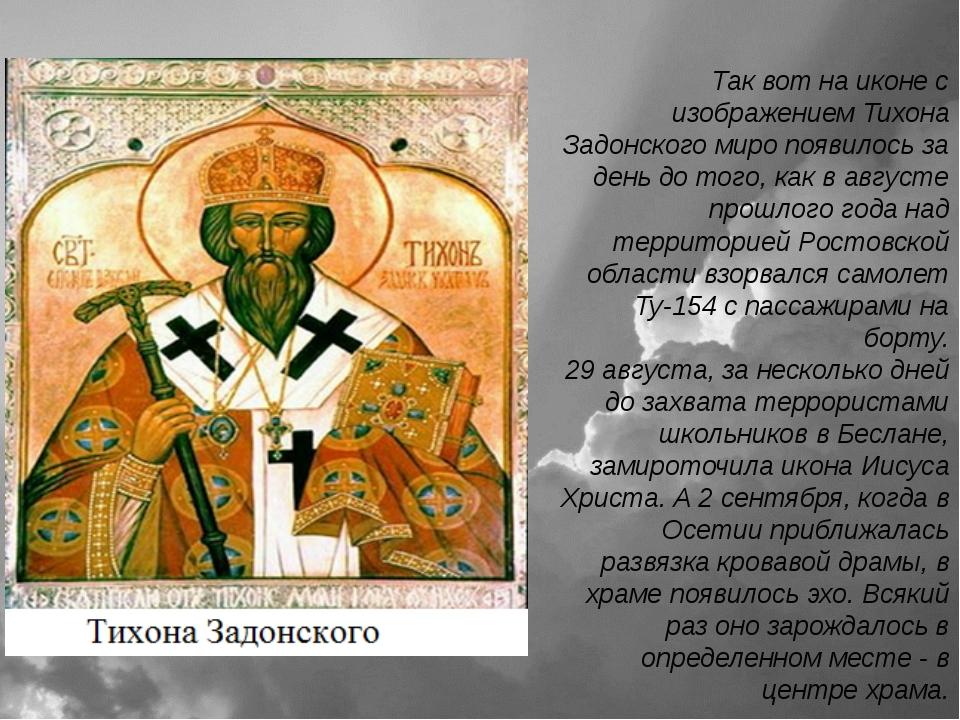 Так вот на иконе с изображением Тихона Задонского миро появилось за день до т...
