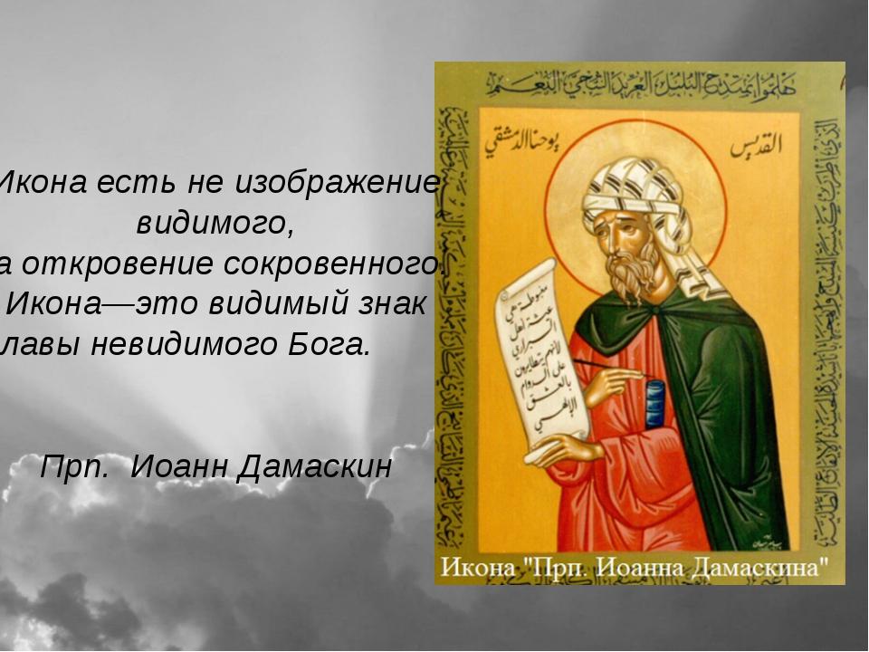 Икона есть не изображение видимого, а откровение сокровенного. Икона—это види...