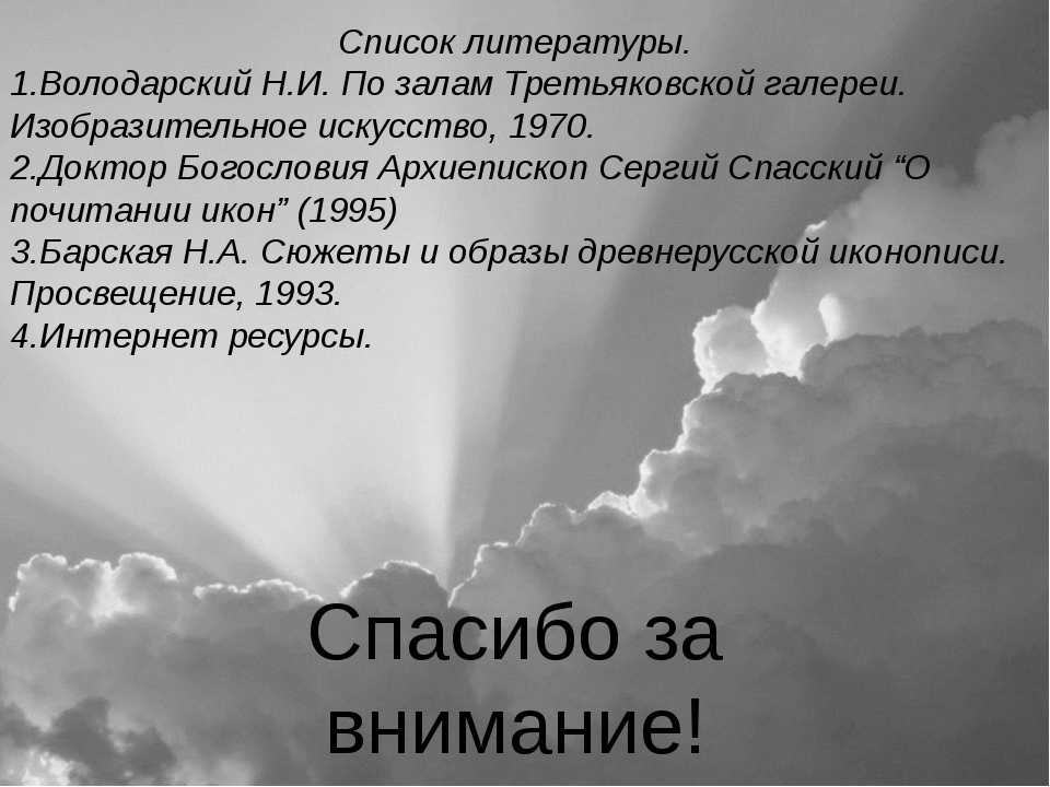 Список литературы. 1.Володарский Н.И. По залам Третьяковской галереи. Изобраз...