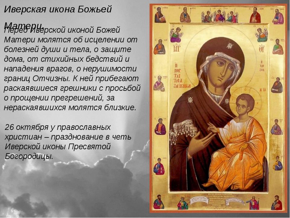 Иверская икона Божьей Матери. 26 октября у православных христиан – празднован...