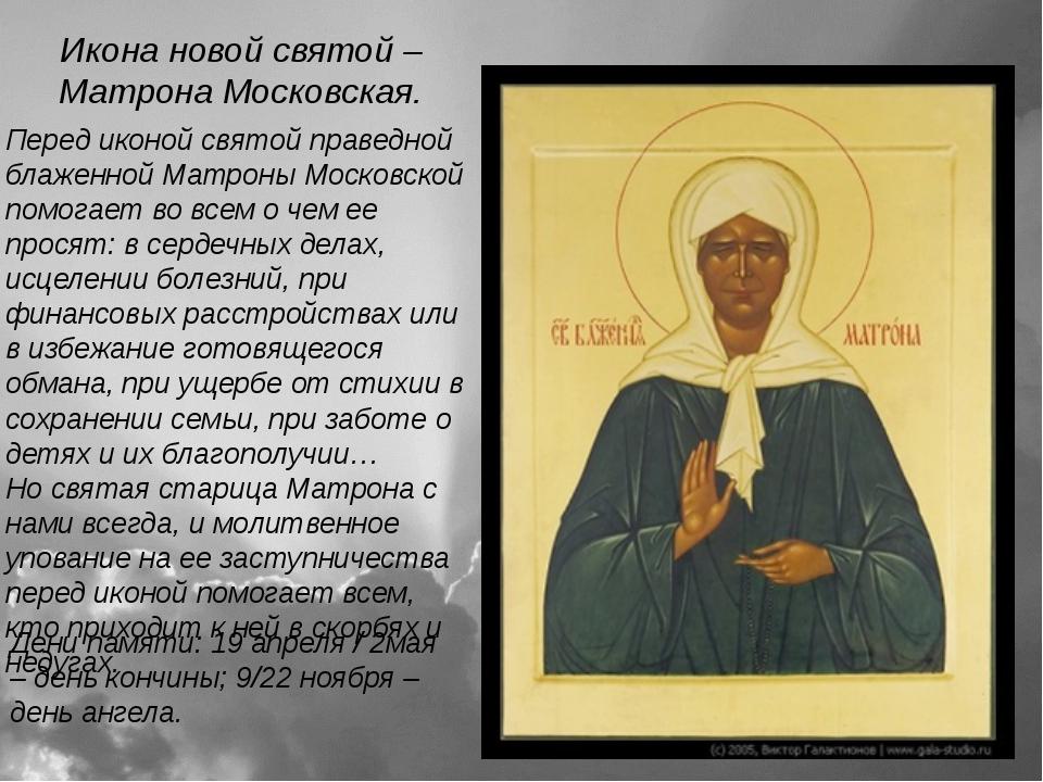 Икона новой святой – Матрона Московская. Перед иконой святой праведной блажен...