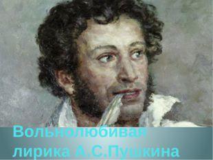 Вольнолюбивая лирика А.С.Пушкина