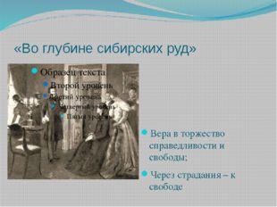 «Во глубине сибирских руд» Вера в торжество справедливости и свободы; Через с
