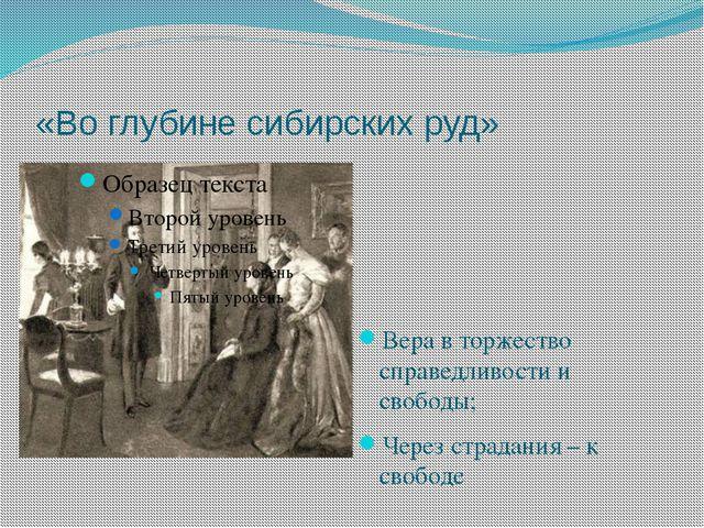 «Во глубине сибирских руд» Вера в торжество справедливости и свободы; Через с...