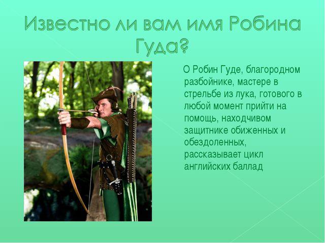 О Робин Гуде, благородном разбойнике, мастере в стрельбе из лука, готового в...