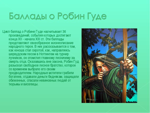 Цикл баллад о Робине Гуде насчитывает 36 произведений, события которых достиг...