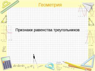 Признаки равенства треугольников Признаки равенства треугольников Геометрия