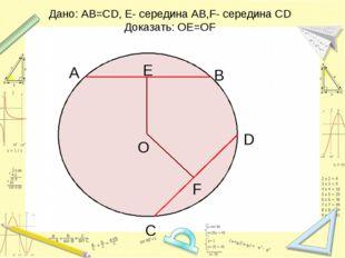 Дано: АВ=CD, E- середина АВ,F- середина CD Доказать: ОЕ=ОF F E A B D C