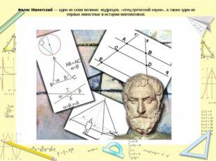 ФалесМилетский— один из семивеликих мудрецов,«отецгреческойнауки»,а т