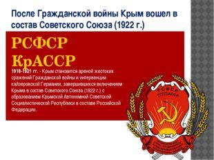 После Гражданской войны Крым вошел в состав Советского Союза (1922 г.) 1918-1