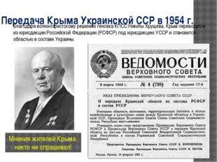 Передача Крыма Украинской ССР в 1954 г. Благодаря волюнтаристскому решению ге