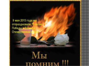 9 мая 2015 года мы отпраздновали 70-летие Победы в Великой Отечественной вой
