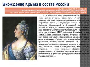 Вхождение Крыма в состав России «… и для того, по долгу предлежащего НАМ поп