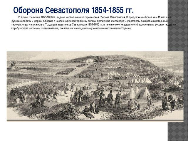 Оборона Севастополя 1854-1855 гг. В Крымской войне 1853-1856 гг. видное мест...