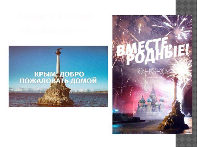 Крым и Россия «Мы вместе!!!»