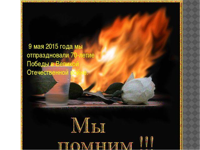 9 мая 2015 года мы отпраздновали 70-летие Победы в Великой Отечественной вой...